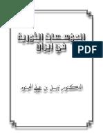 1386774788_المؤسسات الثورية في إيران
