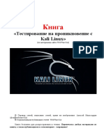 Книга «Тестирование На Проникновение с Kali Linux»