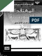 المعتقدات الأمورية.pdf