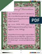 Vairochana Mantra Card