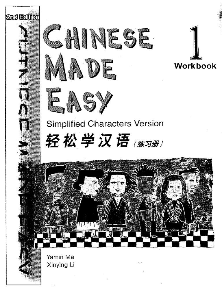 Download gif: Conversational chinese 301 pdf free download