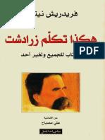 هكذا تكلم ذرادشت - نيتشه.pdf