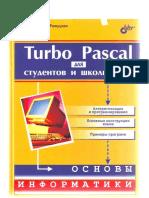 1rapakov g g Rzheutskaya s Yu Turbo Pascal Dlya Studentov i s