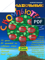 Рубанцев В. - Занимательные уроки с компьютером, или Small Basic для начинающих - 2012.pdf