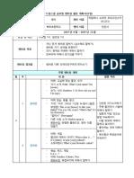 먼토링 활동계획서 (수정)