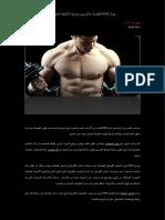 جهاز Ems للإحماء والتدريب وزيادة الكتلة العضلية