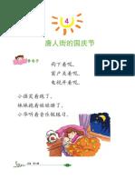 hanyutangren6-4