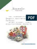 jinzizhongwen6-4