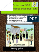 'Political Animals' and The Sinhala Thuppahi Man