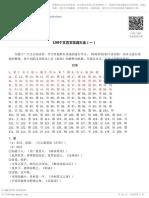 150个文言文实词大全(一).pdf