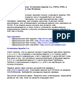 В Помощь Сисадмину_Установка Apache 2.x, PHP4, PERL и MySQL На Localhost Под Windows