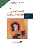 البحث العلمي في العلوم الاجتماعية - عبدالله ابراهيم