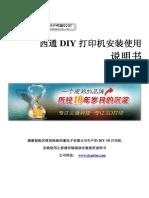 Diy 1中文说明书