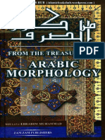 From the Treasures of Arabic Morphology by Shaykh Ebrahim Muhammad