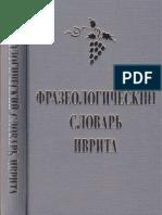 Frazeologicheskiy_slovar_ivrita