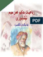 Khayyam Poems (Www.englishPro.ir)