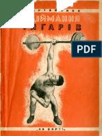Підіймання тягарів (1933)