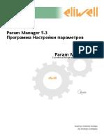 8MAA0006 ParamManager RU 9-08