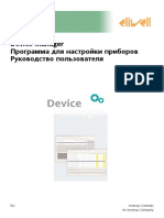 8MAA0219 Device Manager RU 1212 (2)