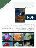 تکثیر ماهی فایتر.pdf