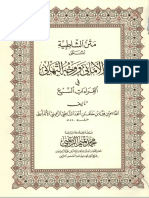 ar_matan_alshatbiah.pdf