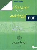 Sarkari Khat o Kitabat Sarkari Murasilaat Vol 01 eBooks.i360.Pk