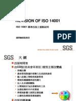 10304005-ISO 14001 2015 CD2新版簡報_分享版.pdf
