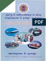 GDCE-SWPRM-2009-2013