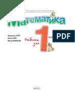 I_Matematica (in Limba Rusa)