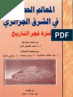 محمد الصغير غانم - المعالم الحضارية في الشرق الجزائري - فترة فجر التاريخ