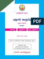 Std07-I-MSSS-TM-1.pdf