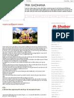 नवनाथ साधना.pdf