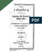 Shree Guru Geeta Hindi