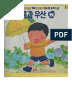 Cuento Infantil coreano