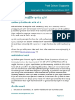 2017 Information Recording Consent Form Hindi