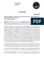 Lao Version UN Swissindo Releases M1 Voucher Press Release 10 05 2017