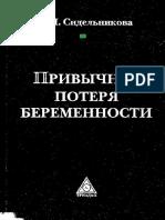 Sidelnikova_-_Privychnaya_poterya_beremennosti.pdf