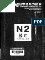 Jitsuryoku Appu JLPT N2-Yomu