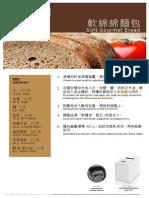 Bm Soft Bread