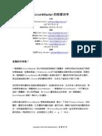 ScrumMaster_Checklist_zh-Hant.pdf