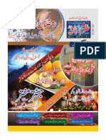 Monthly Uloom E Rabbania June 2017