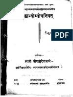Chandogya Upanishad Ananda Bhashya 1 of 2