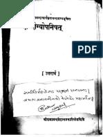Chandogya Upanishad Ananda Bhashya 2 of 2