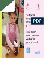 Ru_80_452_СТАНДАРТЫ Обучения и Развития Детей От Рождения До 7 Лет
