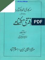 Sarkari Khat o Kitabat Daftari Hukamnamy Vol-03