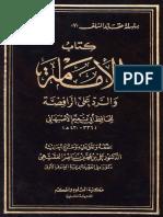 Kitab al-imamah wa al-radd ala al-rafidah