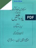 Sarkari Khat o Kitabat Yaaddashtain Vol 04