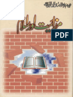 Mizaiyet or Islam