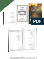 Qadiani Fitna or Milatey Islamia Ka Moaqaf