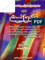 Tajzeya Qadiyaneyat